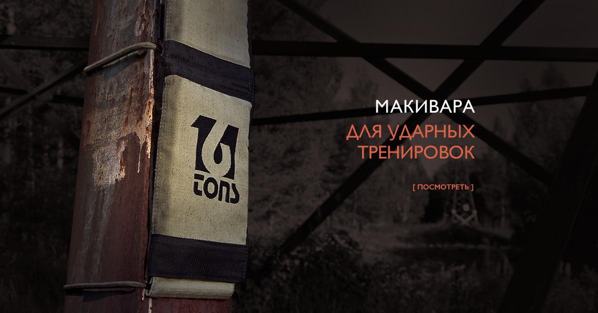 макивара 16 TONS