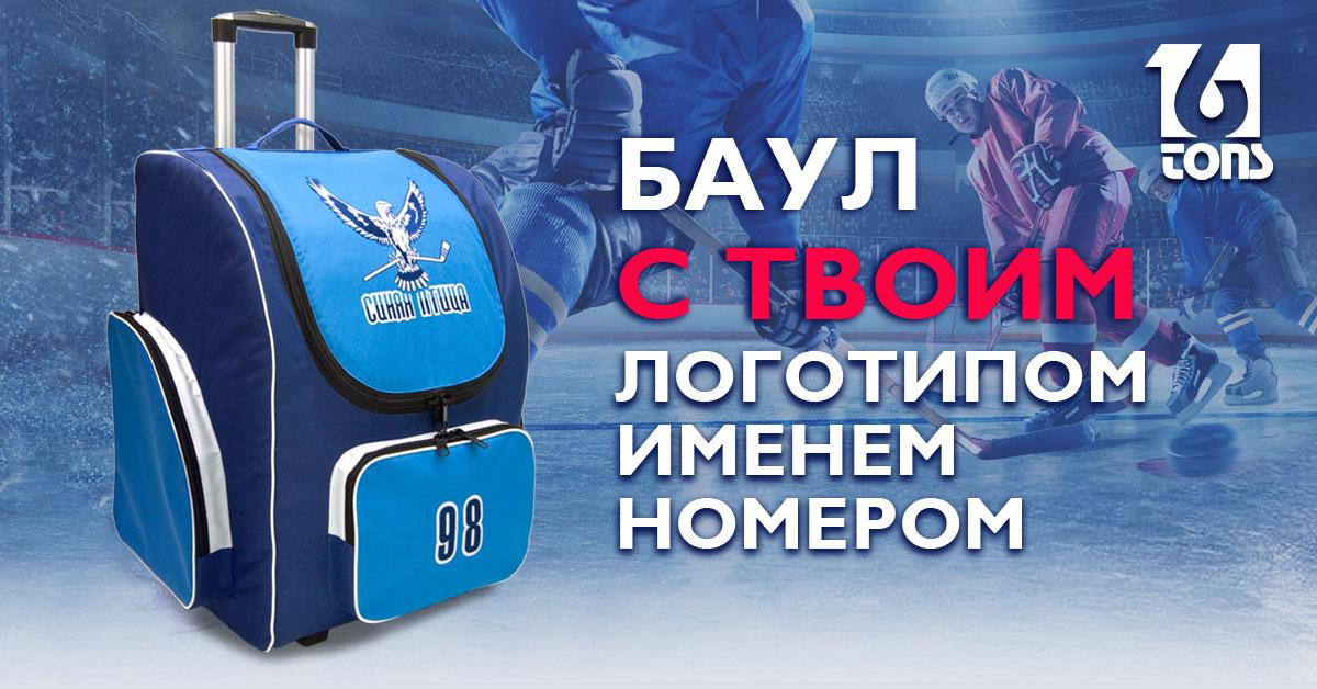 баул_хоккейный
